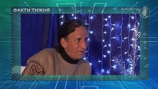 Новини тижня (10.12-16.12.2018)| Телеканал Новий Чернігів