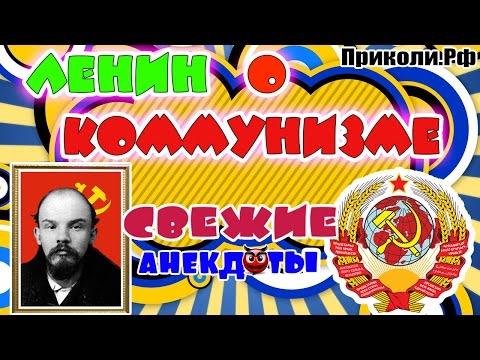 Сежие анекдоты. Ленин о коммунизме    Приколи.рф