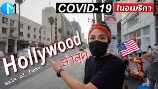 ครึ่งปีแล้ว! โควิดในอเมริกา Hollywood ล่าสุด  |Hollywood Walk Of Fame during pandemic 04/10/20#มอสลา