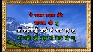 Ae Watan   Karaoke (Female Version)   Raazi   Sunidhi Chauhan & Chorus