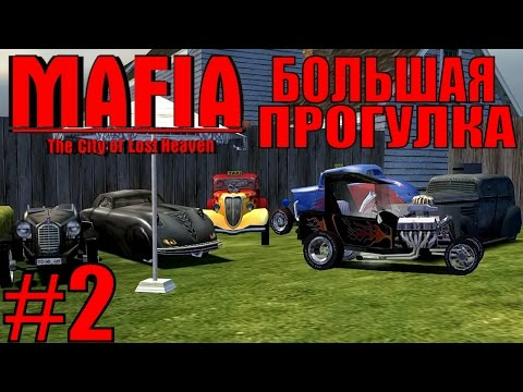 Mafia: The City of Lost Heaven. Большая прогулка. #2.