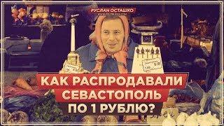 Как распродавали Севастополь по 1 рублю? (Руслан Осташко)