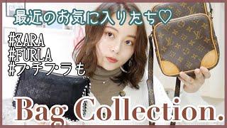 【バッグ紹介】最近のお気に入りのバッグたち♡【ZARA.FURLA...】