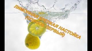 Настойка лимонная крепкая(способ первый).Сделай сам.