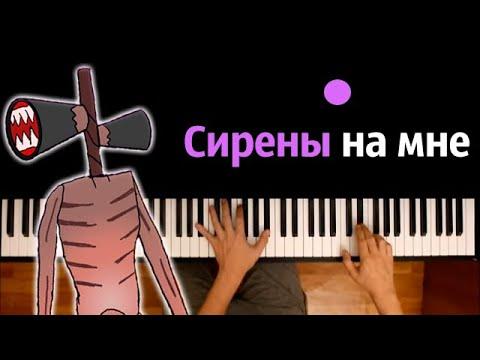 @Сандер - Сирены на мне (Пародия на El Problema) ● караоке | PIANO_KARAOKE ● ᴴᴰ + НОТЫ & MIDI