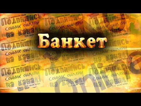К чему снится Банкет? Сонник. Бесплатное толкование снов онлайн