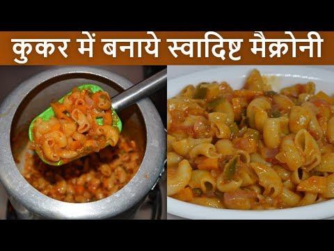 Macaroni in Pressure Cooker | Indian Style Macaroni Pasta Recipe | Veg Macaroni Recipe | Urban Rasoi