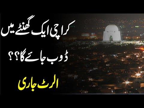 انتباہ: کراچی ڈوب جئے گا۔