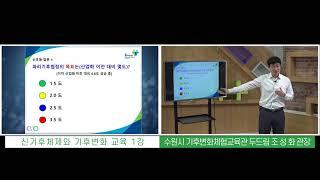 신기후체제와 기후변화교육_조성화관장 1강