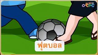 สื่อการเรียนการสอน พูดเพราะ (รู้จักคำนำเรื่อง) ป.1 ภาษาไทย