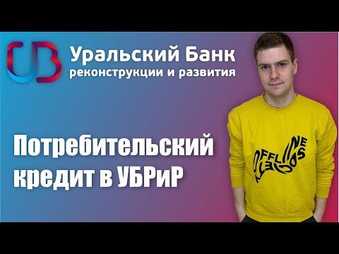 Потребительский кредит в УБРиР. УСЛОВИЯ / ТРЕБОВАНИЯ / ДОКУМЕНТЫ