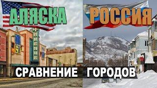 СРАВНЕНИЕ РОССИЯ И АЛЯСКА| Камчатка & Анкоридж