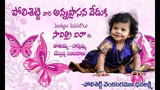 rice eating ceremony invitation card - Free Online Videos