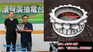 巨神連線攝影作品集介紹、姚瑞中 專訪(典藏文化)