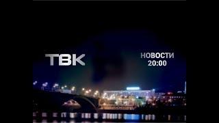 Новости ТВК 15 августа 2018 года. Красноярск