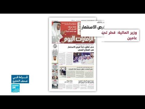 العرب اليوم - شاهد: موازنة قطر تحقق فائضًا ماليًا