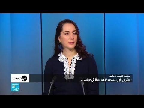 العرب اليوم - شاهد: أوّل مسجد مُختلط في فرنسا يفتح أبوابه أمام مثليي الجنس