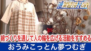 綿づくりを通して、人の輪を広げる活動をすすめる「おうみこっとん夢つむぎ」【滋賀経済NOW】2021年2月13日放送