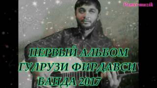 Pamir-musik.Гулрузи Фирдавси-альбом 2017 МР3