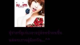 [Thai sub] IU - I Need A Boy