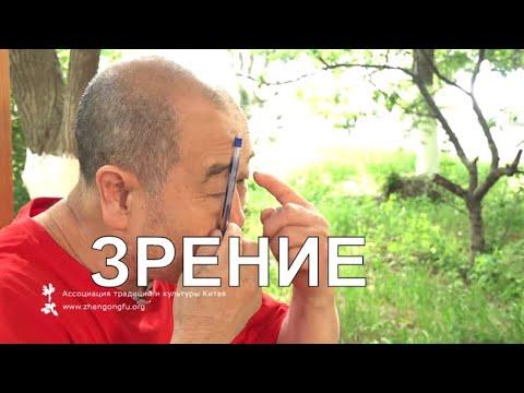 Это интересная и уникальная лекция мастера Му Юйчуня о зрении и точках для глаз, которую он прочитал на...