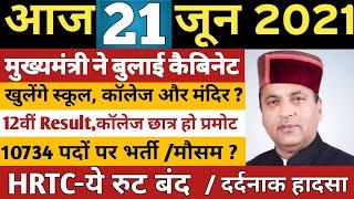 21 June 2021   हिमाचल प्रदेश के मुख्य समाचार   Himachal News   Republic Himachal   HP Cabinet News
