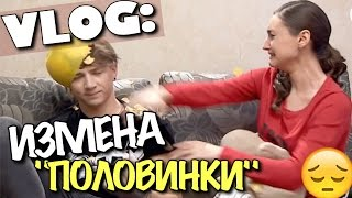 "VLOG: ИЗМЕНА. Истерика Юли / ""Половинки"" / Андрей Мартыненко"