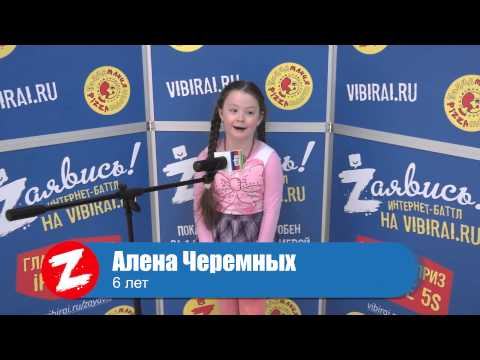 Алена Черемных, 6 лет