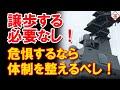 毎日OBのジャーナリストが日本は譲歩すべきと持論を展開!その必要は消滅してます...