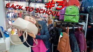 LIFE VLOG: Back to school Делаем покупки к школе Часть 3. Много интересных идей школьного гардероба.