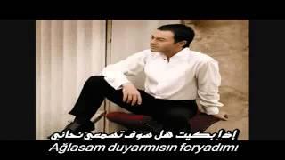 Serdar Ortaç   Bilsemki  مترجمة للعربية