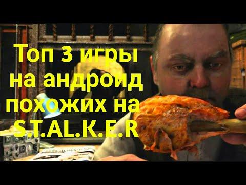 ТОП 3 ИГРЫ НА АНДРОИД ПОХОЖИЕ НА СТАЛКЕР!!! (видео)