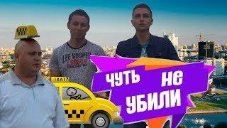бомбилы нападают на легальных таксистов