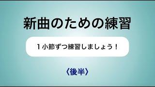 彩城先生の新曲レッスン〜1小節ずつ5-4後半〜のサムネイル画像