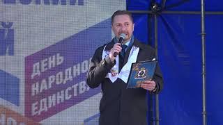 День народного единства в Хабаровске