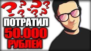 На что я Потратил 50.000 РУБЛЕЙ?!