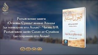«Основы Сунны» имама Ахмада ибн Ханбаля | Часть 1 | Шейх Салих ас-Сухайми ᴴᴰ