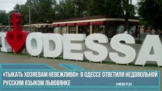 «Тыкать хозяевам невежливо»- в Одессе ответили недовольной русским языком львовянке
