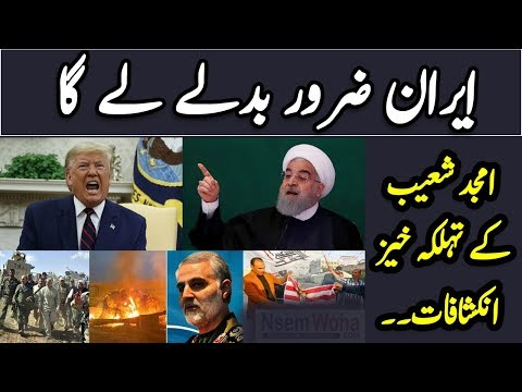 جنرل امجد شعیب نے انکشاف کیا کہ ایران کیا کرنے جا رہا ہے