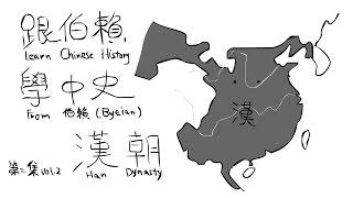 跟伯賴學中史 vol.2 「漢」 Learn Chinese History From Byeian vol.2 Han Dynasty