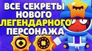 НОВЫЙ ЛЕГЕНДАРНЫЙ ПЕРСОНАЖ СЭНДИ, ГЕЙМПЛЕЙ, ПАССИВКИ, ОБНОВЛЕНИЕ BRAWL STARS / Бравл Старс