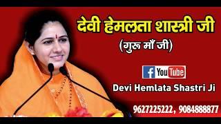 Maharana Pratap By Devi Hemlata Shastri Ji 9627225222