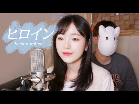「ヒロイン(히로인) - Back Number」 │Covered By 달마발