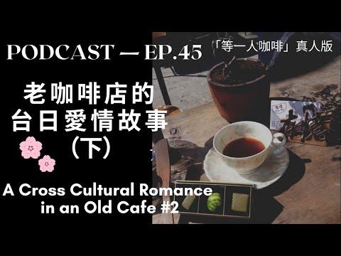 老屋咖啡店的台日異國戀故事(下) A Cross Cultural Romance in an Old Cafe