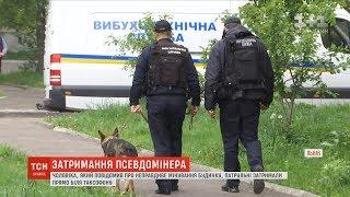 У Львові спіймали псевдомінера, коли він ще не встиг покласти слухавку