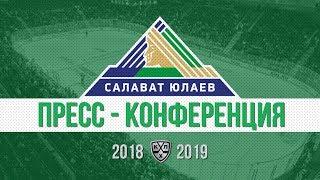 Пресс-конференция «Салават Юлаев» – «Динамо» Мн