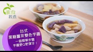 《素食教煮》第三十三集 ── 台式黑糖薑茶雙色芋圓