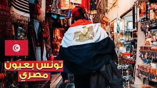 لما لبست علم مصر في تونس 🇪🇬 صدمة برشا😲