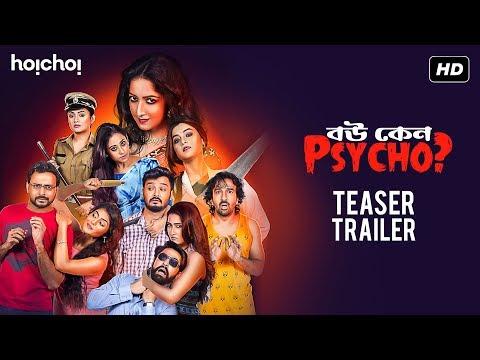 Video trailer för Bou Keno Psycho (বৌ কেন সাইকো)   Saayoni   Darshana   Saurav   Rajdeep   Debaloy   Hoichoi