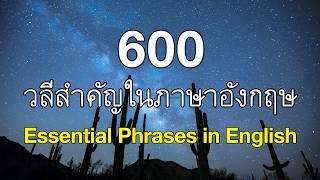600 วลีสำคัญในภาษาอังกฤษ